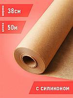 Бумага для выпечки профессиональная силиконизированная 38*50 м