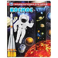 Энциклопедия для детей «Космос», фото 1