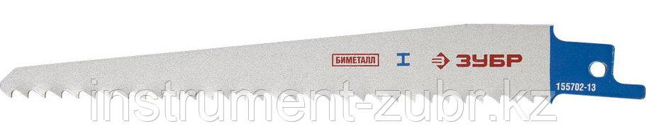 """Полотно ЗУБР """"ЭКСПЕРТ"""" S611DF для сабельной эл. ножовки Bi-Metall, дерево с гвоздями, ДСП, металл, пластик,130, фото 2"""