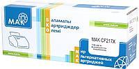 Картридж лазерный MAK© №17X CF217X w/o CHIP черный, БЕЗ ЧИПА!!!, увеличенной емкости до 4000 стр.