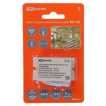 Блок защиты галогенных ламп TDM БЗ-150, 25-150 Вт, SQ0360-0006