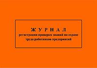 Журнал регистрации проверки знаний по охране труда работников предприятий, 20 стр