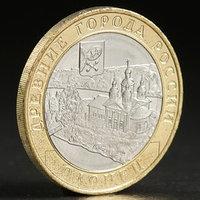 Монета '10 рублей 2017 Олонец'
