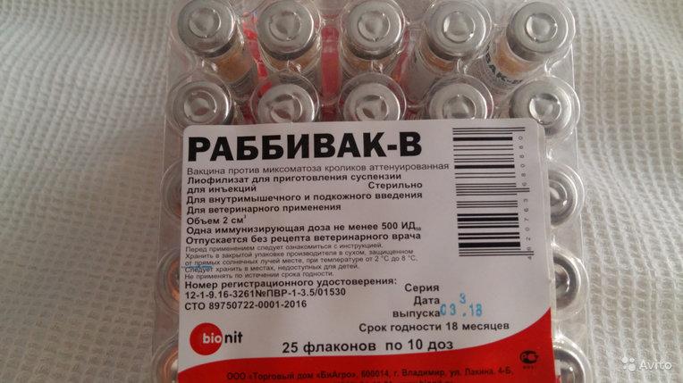 Вакцина Раббивак-В против миксоматоза кроликов, 10 доз, фото 2