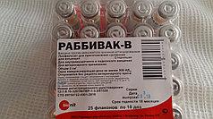 Вакцина Раббивак-В против миксоматоза кроликов, 10 доз