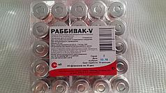 """Вакцина против вирусной геморрагической болезни кроликов """"Раббивак-V"""" жидкая, 10 доз"""