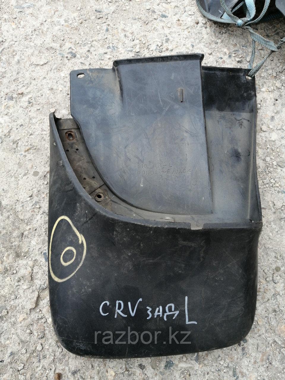 Брызговики левый задний Honda CRV. ( RD1)