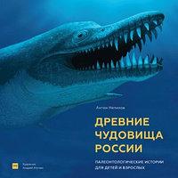 Древние чудовища России. Палеонтологические истории для детей и взрослых, Антон Нелихов