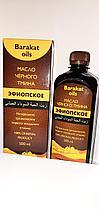 Масло чёрного тмина, 500 мл. Эфиопское