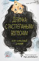 Девочка с растрепанными волосами и её сумбурный дневник, фото 1