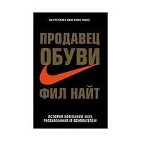 Продавец обуви. История компании Nike, рассказанная её основателем. Найт Ф.