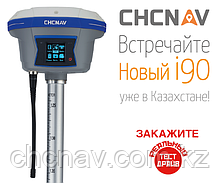 ГНСС Приёмник CHC i90 / i90PRO (RTX)