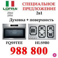 Комплект LOFRA: FQS9TEE/HLS9BO