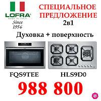 Комплект LOFRA: FQS9TEE/HLS9D0