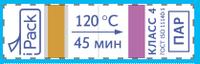 Индикаторы контроля паровой стерилизации (внутрен) iPACK/АЙПАК-4ПД 120/45, АЙПАК-4ПД 132/20 (1000 тестов)