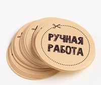 Набор наклеек для бизнеса «Ручная работа», 4 х 4 см - 50 шт., фото 1