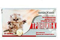 Тронцил для кошек, 20 таб.