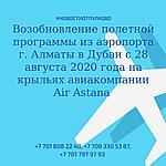Возобновление полетной программы из Алматы в Дубаи