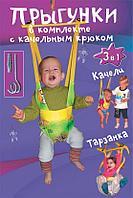 3в1: прыгунки + тарзанка + качели (с крюком) (Спортбэби, Россия)