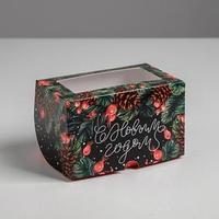 Коробка для капкейков 'С Новым Годом!' 10 х 16 х 10 см (комплект из 10 шт.)
