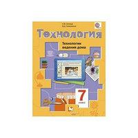 Технология. 7 класс. Технология ведения дома. Учебник. Синица Н. В., Симоненко В. Д.