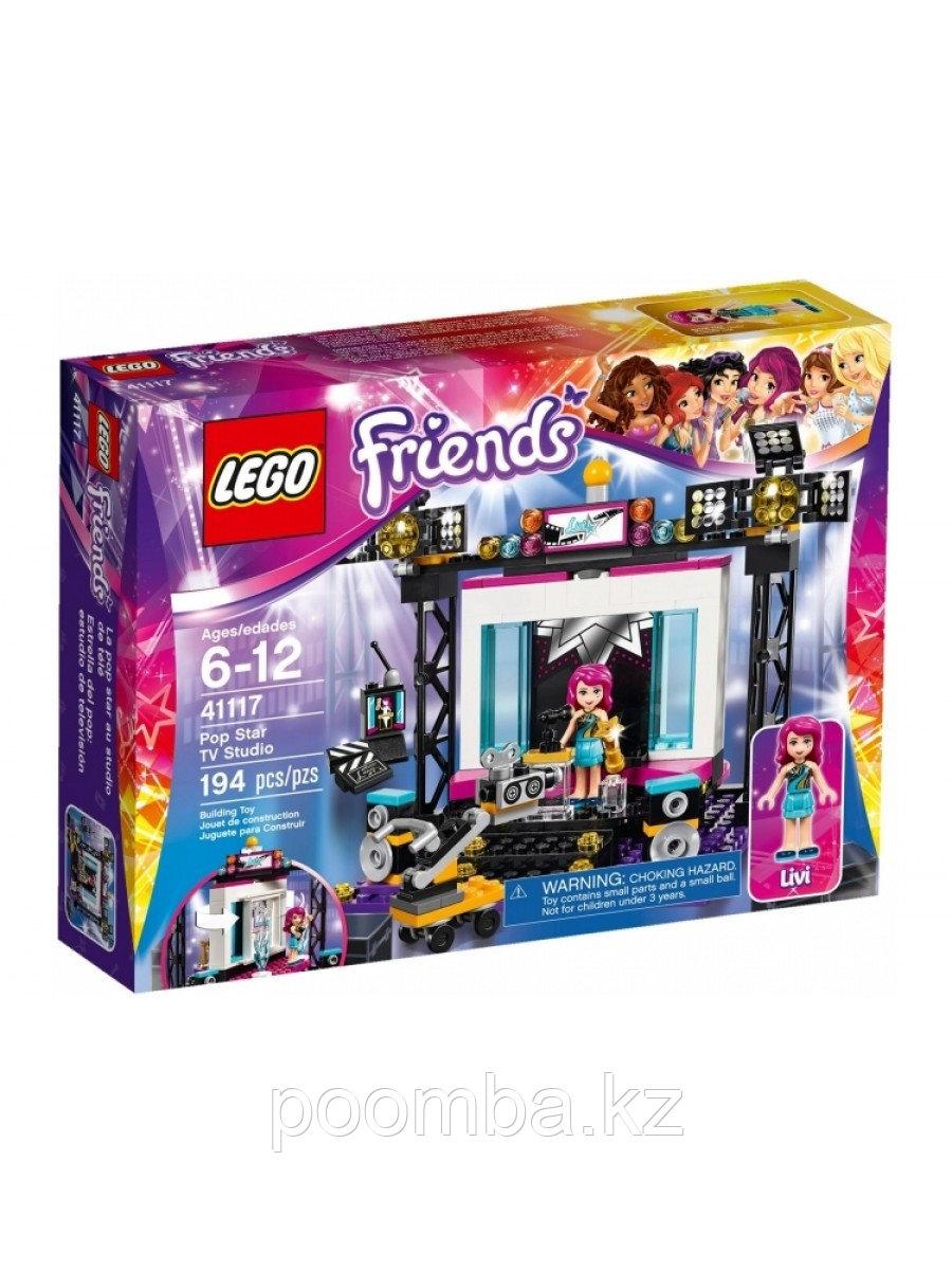 Конструктор Lego Friends Поп-звезда телестудия, Лего Подружки
