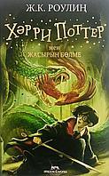 Харри Поттер мен жасырын бөлме