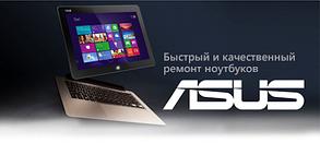 Ремонт ноутбуков Asus, фото 2