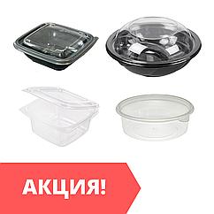 РАСПРОДАЖА Пластиковых контейнеров.