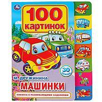 """Развивающая книга с закладками """"100 картинок. Машинки"""", фото 1"""