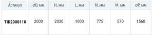 Фильтр для коммерческих бассейнов IML TEIDE TID-2000110 (D2000) 62 м3/час, фото 3
