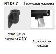 """Погружной дренажно-фекальный насос ESPA Drainex 600 c комплектом KIT DR7 2 1.2"""", фото 2"""