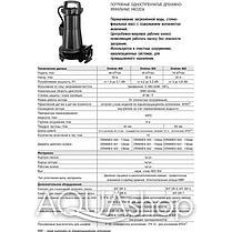 """Погружной дренажно-фекальный насос ESPA Drainex 600 c комплектом KIT DR7 2 1.2"""", фото 3"""