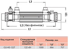 Теплообменник Elecro G2I HE 122 кВт (incoloy), фото 2