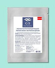 Альгинат маска 30гр лифтинг с экстрактом ацеролы