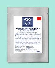 Альгинат маска 30гр осветление с экстрактом граната и витамином С