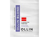 Осветляющий порошок 30гр с ароматом лаванды Ollin Blond