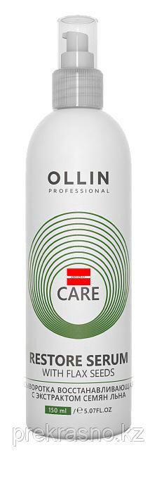 Сыворотка 150мл восстанавливающая с экстрактом семян льна Ollin Care