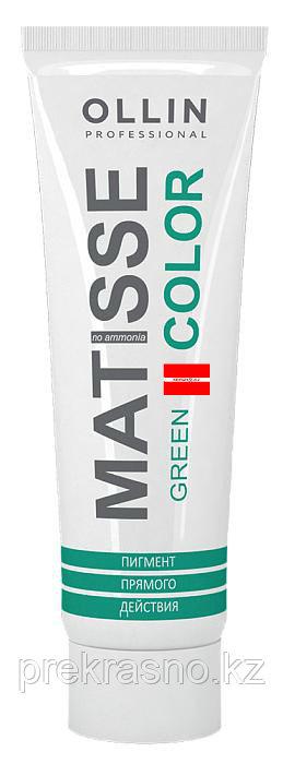 Пигмент прямого действия 100 мл Зеленый Ollin Matisse
