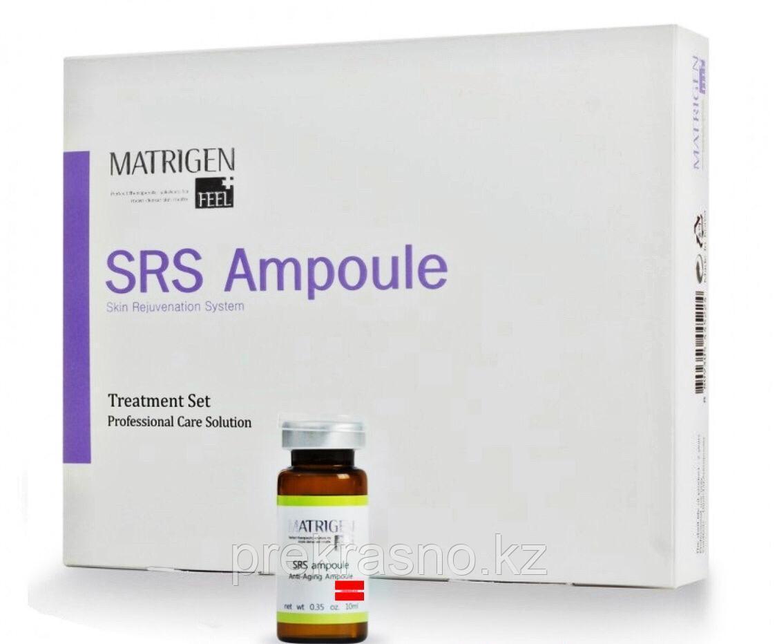 Сыворотка антивозрастная Matrigen SRS Ampoules: Anti-Aging10мл