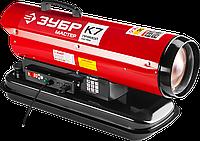 Пушка ЗУБР МАСТЕР дизельная тепловая прямого нагрева, 220В, 30,0кВт, 400 м.куб/час, 18,5л, ДП-К7-30000-Д Зубр