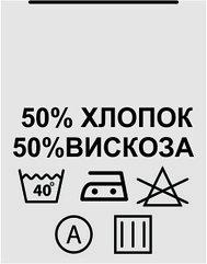 """Текстильная лента нейлон Составник: """"хлопок"""" вискоза50 хлопок50"""