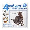 Пластмассовые кубики с картинками «Домашние животные», 4 штуки