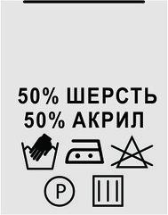 """Текстильная лента нейлон Составник: """"акрил"""" шерсть50 акрил50"""