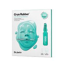 Альгинатная маска для успокоения Dr.Jart Cryo Rubber Mask with Soothing Allantoin