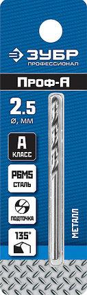 "Сверло по металлу ЗУБР Ø 2.5 x 57 мм, класс А, Р6М5, серия ""Профессионал"" (29625-2.5), фото 2"