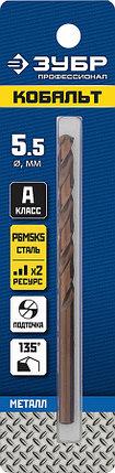 """Сверло по металлу ЗУБР Ø 5.5 x 93 мм, класс А, Р6М5К5, серия """"Профессионал"""" (29626-5.5), фото 2"""