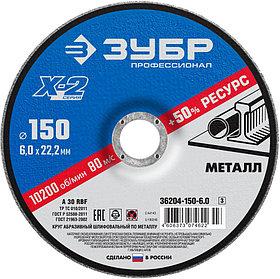 Круг абразивный шлифовальный по металлу ЗУБР d 150 х 6 х 22.23 мм, для УШМ (36204-150-6.0_z03)