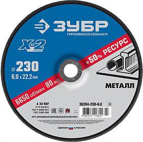 Круг абразивный шлифовальный по металлу ЗУБР d 230 х 6 х 22.23 мм, для УШМ (36204-230-6.0_z03)