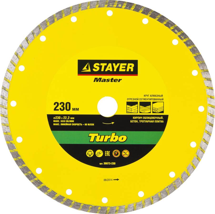 Круг отрезной для УШМ, STAYER Ø 230х22.2 мм, алмазный, сегментированный (36673-230)